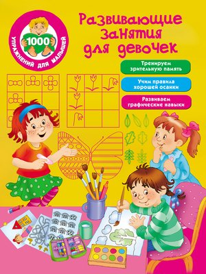 cover image of Развивающие занятия для девочек