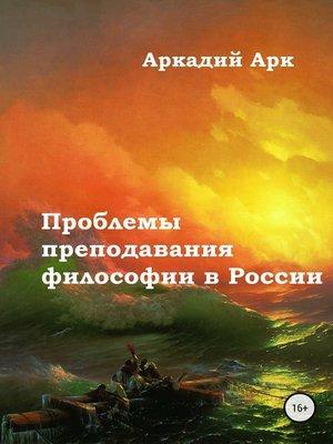 cover image of Проблемы преподавания философии в России