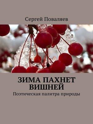 cover image of Зима пахнет вишней. Поэтическая палитра природы