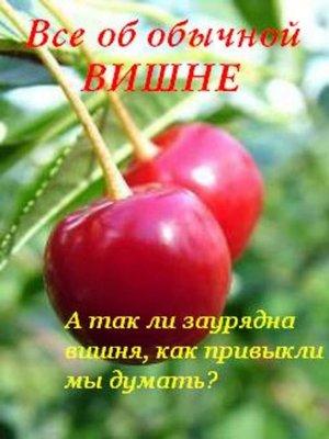 cover image of Все об обычной вишне