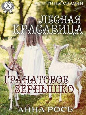 cover image of Гранатовое зернышко. Лесная красавица