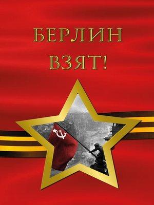 cover image of Берлин взят! (сборник)