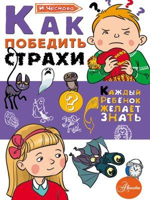 cover image of Как победить страхи