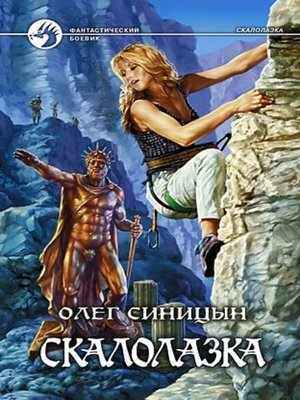 cover image of Скалолазка