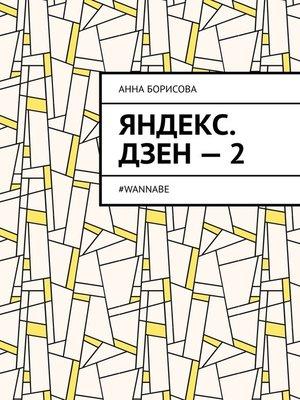 cover image of Яндекс. Дзен–2. #WANNABE