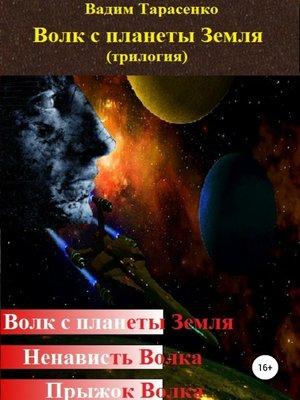 cover image of Волк с планеты Земля (трилогия)