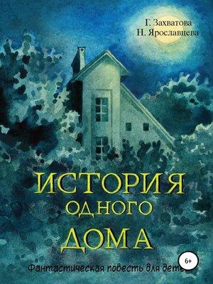 cover image of История одного дома