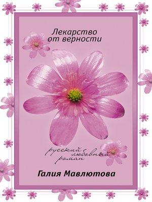 cover image of Лекарство от верности