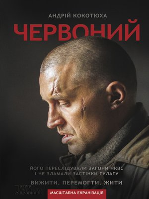 cover image of Червоний