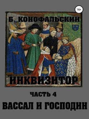 cover image of Инквизитор. Вассал и господин