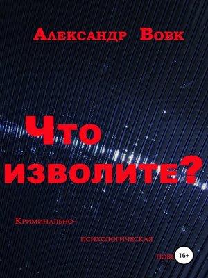 cover image of Что изволите?