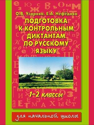cover image of Подготовка к контрольным диктантам по русскому языку. 1-2 классы