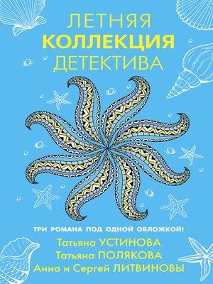 cover image of Летняя коллекция детектива