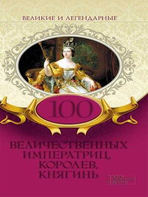 cover image of 100 величественных императриц, королев, княгинь