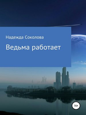 cover image of Ведьма работает
