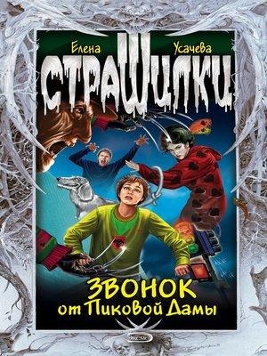 cover image of Звонок от Пиковой Дамы