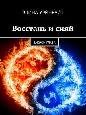 cover image of Восстань и сияй. Закрой глаза