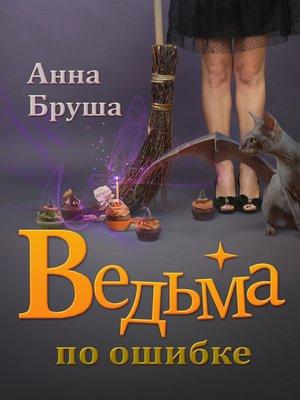 cover image of Ведьма по ошибке