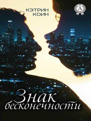 cover image of Знак бесконечности