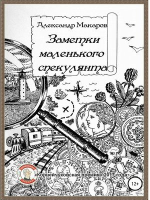 cover image of Заметки маленького спекулянта