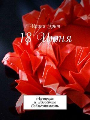 cover image of 18 Июня. Личность и любовная совместимость