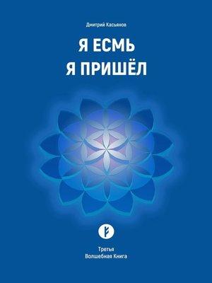 cover image of Я Есмь Я Пришёл. Третья Волшебная Книга