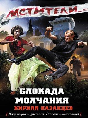 cover image of Блокада молчания
