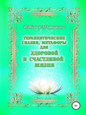 cover image of Терапевтические сказки, метафоры для здоровой и счастливой жизни