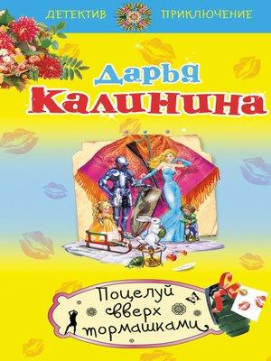 cover image of Поцелуй вверх тормашками