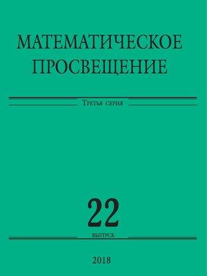 cover image of Математическое просвещение. Третья серия. Выпуск 22