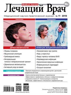 cover image of Журнал «Лечащий Врач» №11/2018