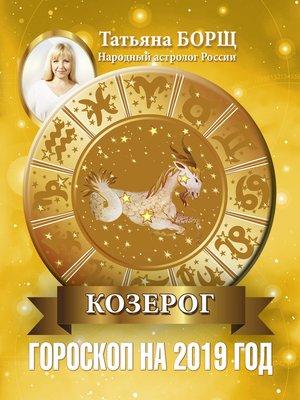 cover image of Козерог. Гороскоп на 2019 год