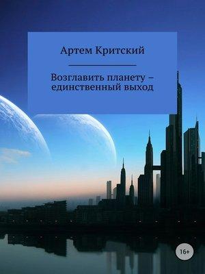 cover image of Возглавить планету – единственный выход