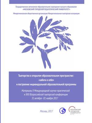 cover image of Тьюторство в открытом образовательном пространстве. «Забота о себе» и построение индивидуальной образовательной программы