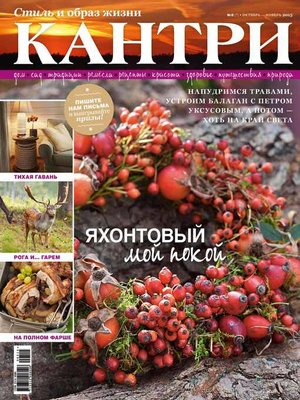 cover image of Кантри. Стиль и образ жизни. №5/2015