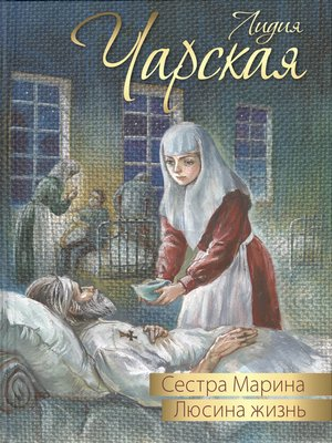 cover image of Сестра Марина. Люсина жизнь (сборник)