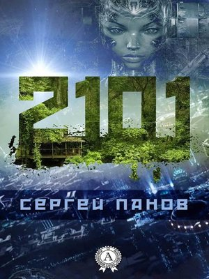 cover image of 2101