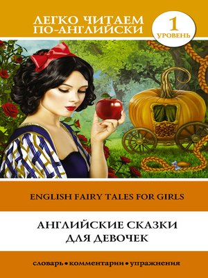 cover image of Английские сказки для девочек / English Fairy Tales for Girls