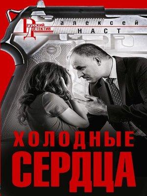 cover image of Холодные сердца