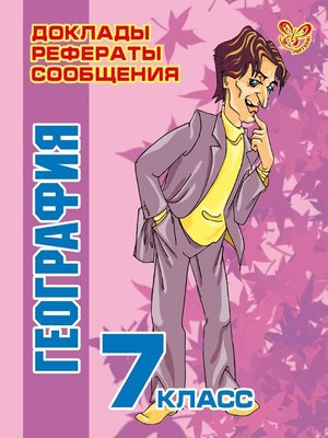 cover image of География. 7 класс