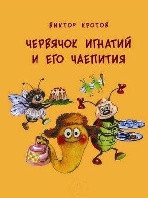 cover image of Червячок Игнатий и его чаепития. 20 сказочных историй