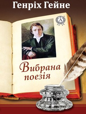 cover image of Вибрана поезія