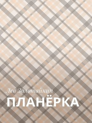cover image of Планёрка