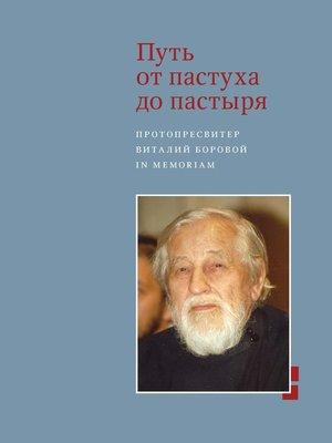cover image of Путь от пастуха до пастыря. Протопресвитер Виталий Боровой. In memoriam