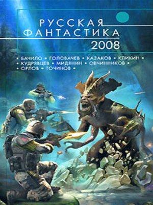 cover image of Последний портал