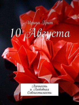cover image of 10 Августа. Личность иЛюбовная Совместимость