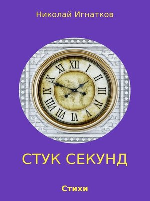 cover image of Стук секунд