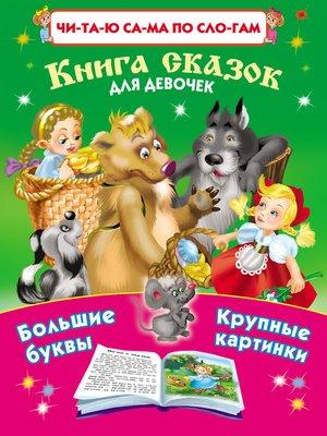 cover image of Книга сказок для девочек