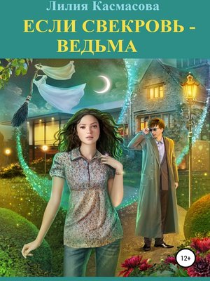 cover image of Если свекровь – ведьма (авторская редакция)