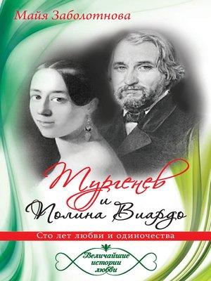 cover image of Тургенев и Полина Виардо. Сто лет любви и одиночества